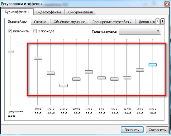Настройка звука VLC