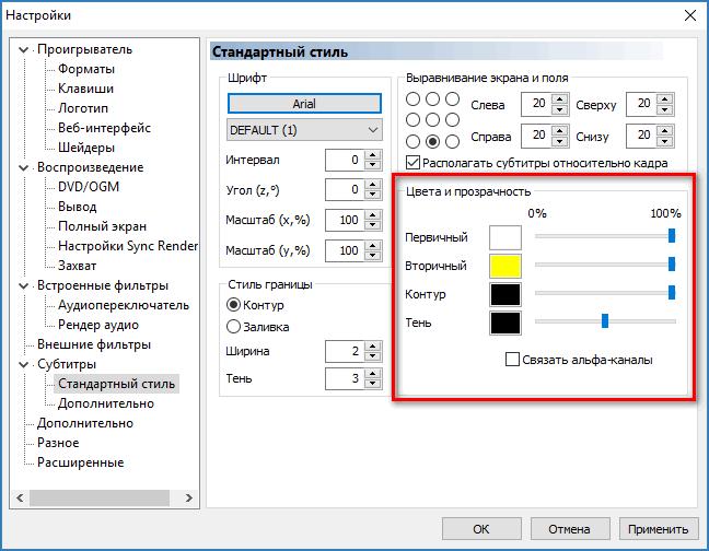 Настройки цвета и прозрачности субтитров в Media Player Classic
