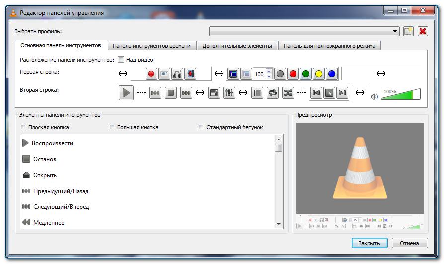 Настройки интерфейса VLC media player