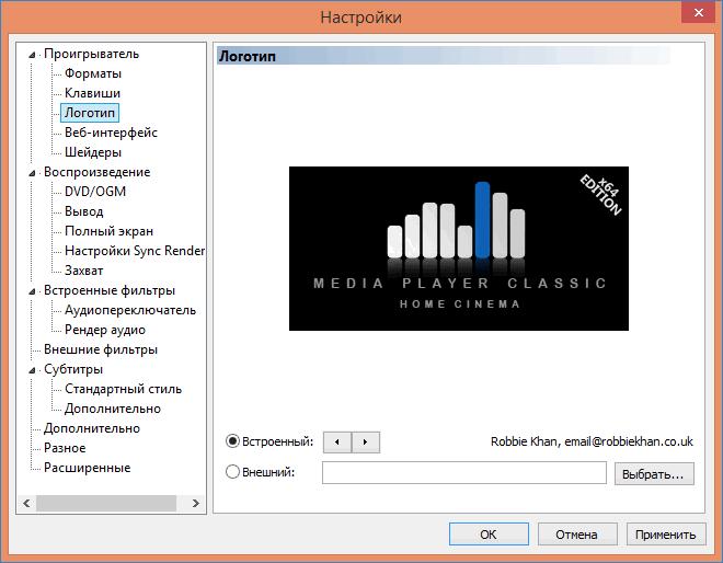 Настройки внешнего вида приложения Media Player Classic Home Cinema