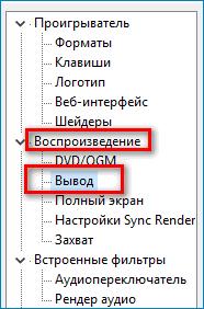 Настройки вывода воспроизведения в Media Player Classic