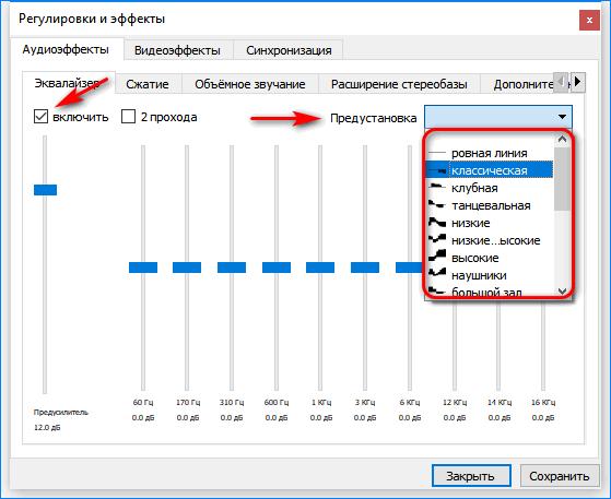 Настройки звука в VLC