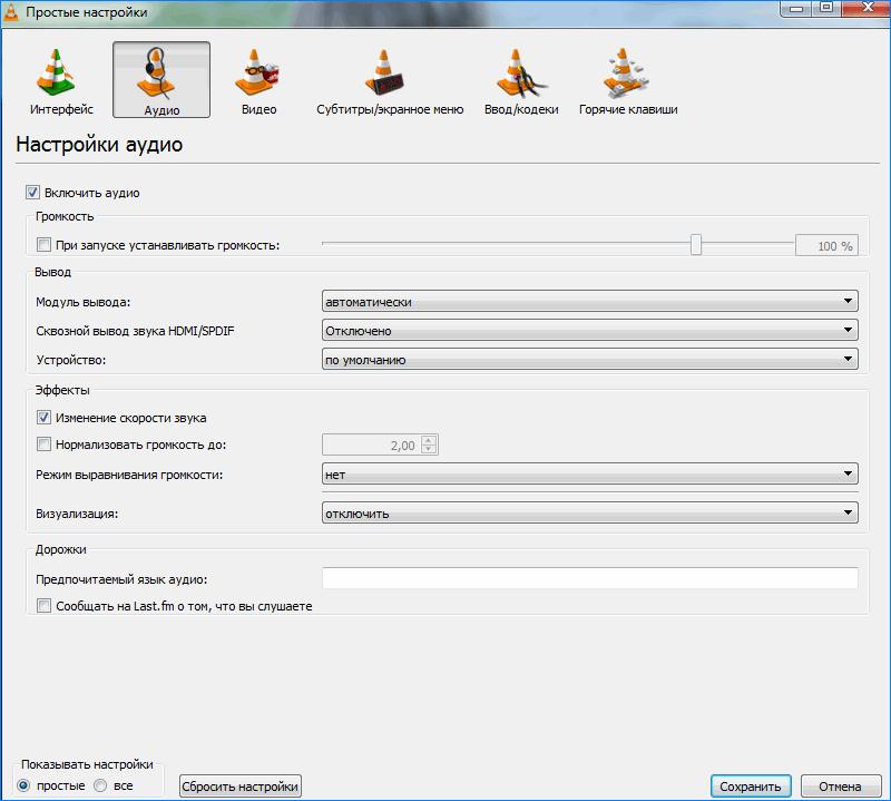 Настройки звука VLC Media Player