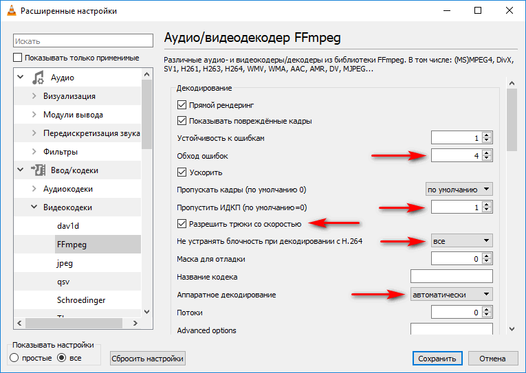 Настройка видеорекодера FFmpeg в VLC
