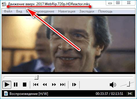 Название фильма Media Player Classic