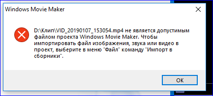 Не поддерживается формат MP4 в movie maker