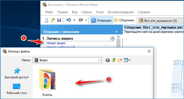 Не видит файл МувиМейкер