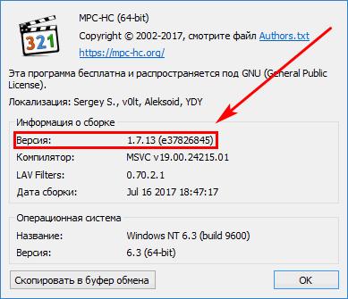 О программе Media Player Classic