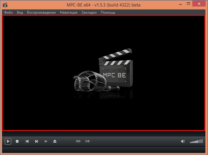 Область проигрывания видеофайлов в MPC BE