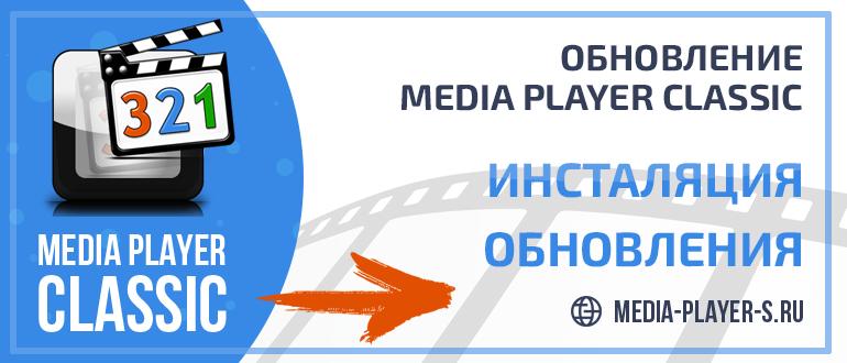 Обновление Media Player Classic до последней версии