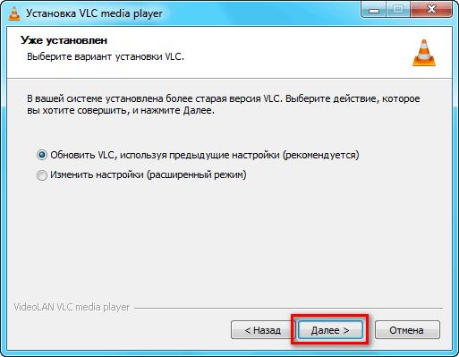 Обновление с сохранением настроек VLC Media Player