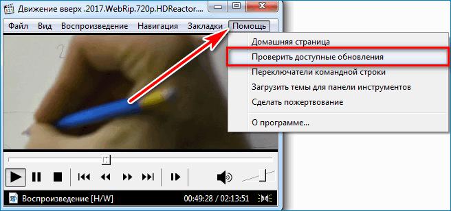 Обновление системы Media Player Classic