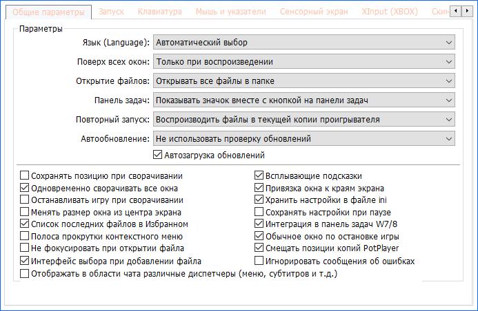Общие параметры плеера
