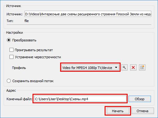 Окно конвертирования видео-файла в VLC Media Player для Mac OS