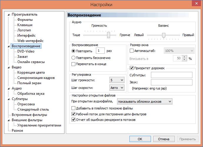 Окно настроек приложения Media Player Classic Black Edition
