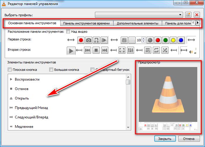 Окно настройки кнопок VLC