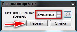 Окно перехода по времени VLC