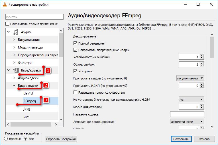 Окно с настройками видеорекодера FFmpeg