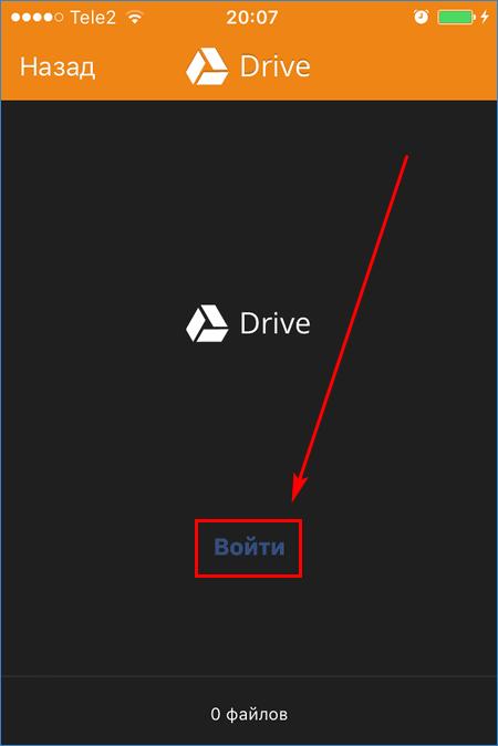 Окно сервиса Google Drive в VLC