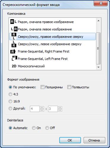 Окно запуска файла NVIDIA 3D плеер