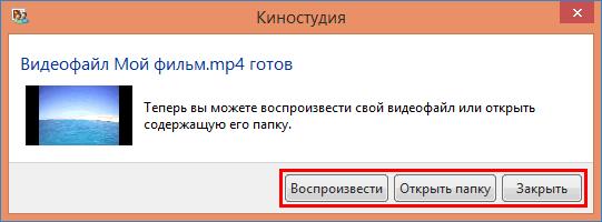 Окончание записи файла формата MP4 в Windows Live