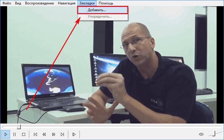 Опция добавления закладки в MPC-HC для MacOS