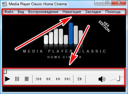 Органы управления Media Player Classic