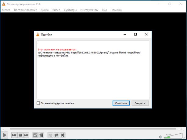 Ошибка в VLC