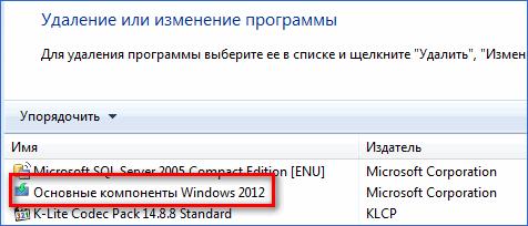 Основные компоненты Киностудии Windows Live