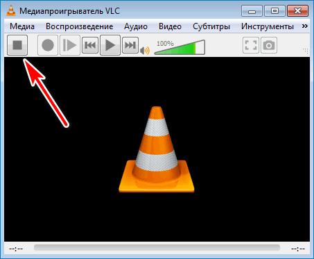 Остановка записи VLC