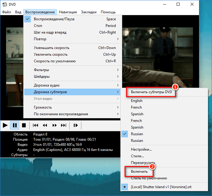Отключение субтитров в Media Player Classic