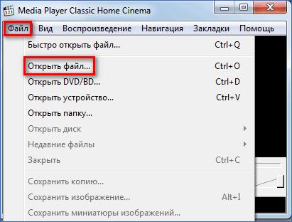 Открыть файл Media Player Classic