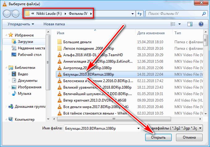 Открыть файл VLC