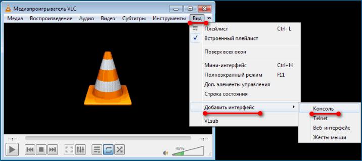 Открыть консоль в VLC Media Player