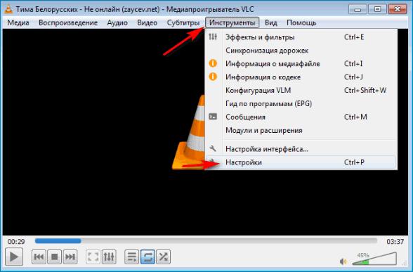 Открыть Настройки в VLC