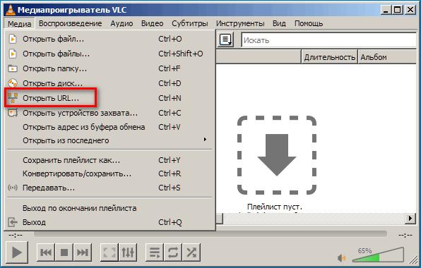 Открыть URL в VLC