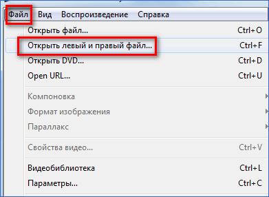 Открытие файлов в NVIDIA 3D плеер