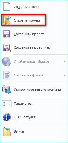 Открытие проекта в Windows Live
