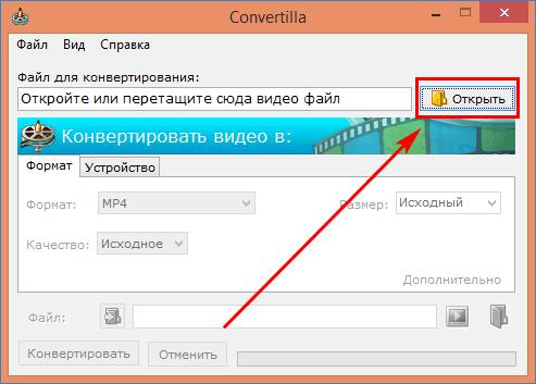 Открытие видео-файла в Convertilla