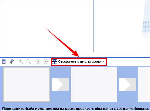 Переходим в шкалы для редактирования в Movie Marker