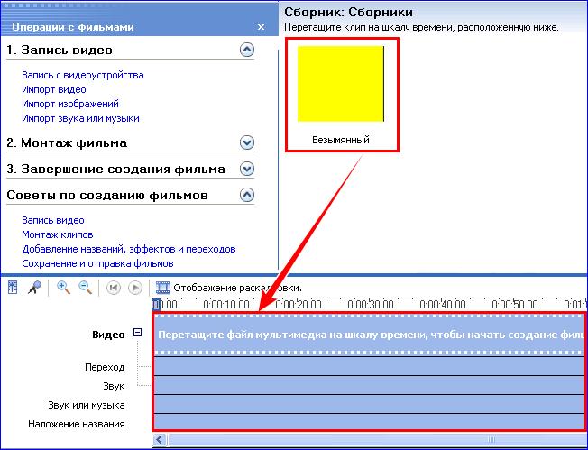 Перемещаем изображение в шкалы Movie Marker