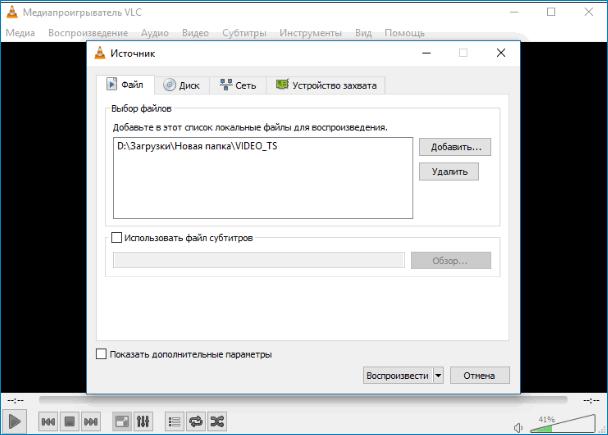 Перемещение папки в окно плеера VLC