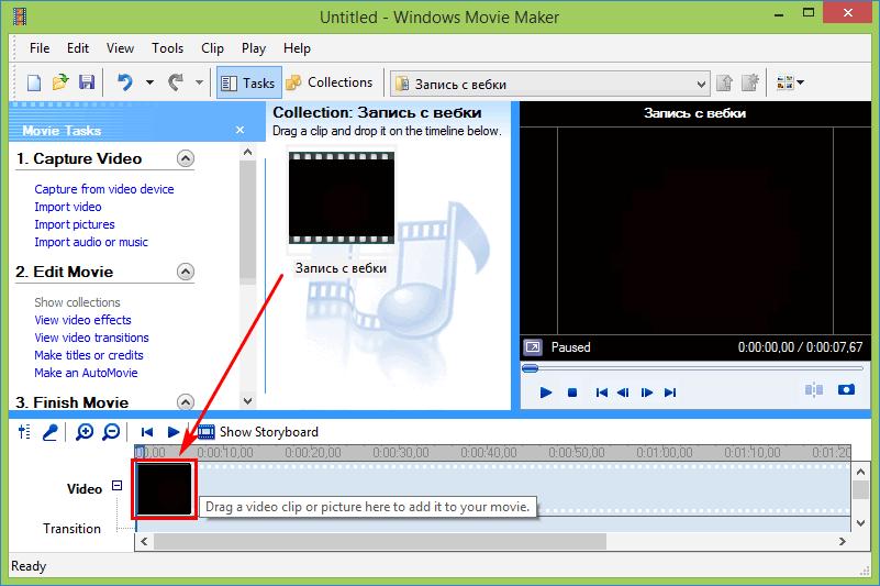 Перемещение видеоролика на шкалу времени в WMM