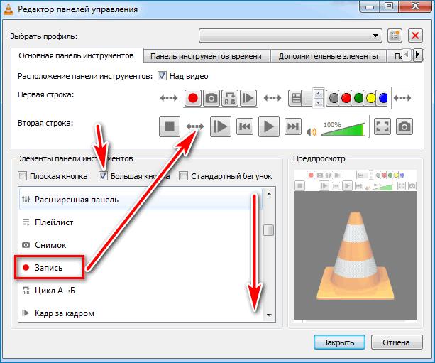Перенос кнопки запись VLC