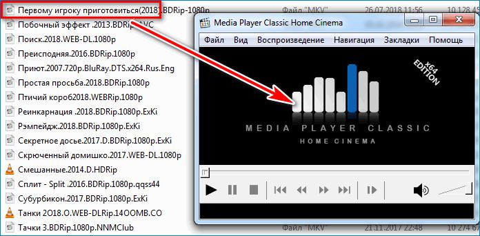 Перетаскивание файла Media Player Classic