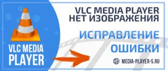 Почему в VLC Media Player нет изображения, а звук есть
