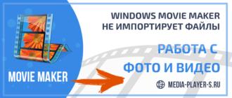 Почему Windows Movie Maker не импортирует фото и видео файлы