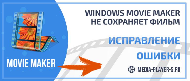 Почему Windows Movie Maker не сохраняет фильм - как исправить