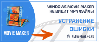 Почему Windows Movie Maker не видит mp4 файлы