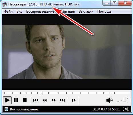 Поддержка 4К Media Player Classic